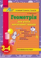 АРТ: Геометрія для учнів початкової школи 3-4 кл. (Укр)