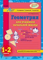 АРТ: Геометрия для учащихся начальной школы 1-2 кл. (РУС)