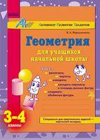 АРТ: Геометрия для учащихся начальной школы 3-4 кл. (РУС)