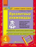 АРТ: Разв. задания для нач. школы 2 кл. (РУС)