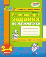 АРТ: Разв. задания по математике 3-4 кл. (РУС) НОВАЯ ПРОГРАММА