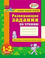 АРТ: Разв. задания по чтению 1-2 кл. (РУС)