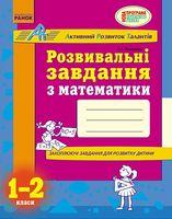 АРТ: Розв. завдання з математики 1-2 кл. (Укр)