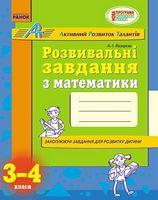 АРТ: Розв. завдання з математики 3-4 кл. (Укр)  НОВА ПРОГРАМА