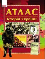 АТЛАС-ШАБЛОН Історія України  9 кл. (Укр)