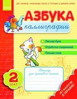 Азбука каллиграфии. Шаг 2 (РУС)/