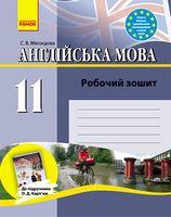 Англ.мова роб. зошит 11 кл. до підр. Карп`юк  (Укр)