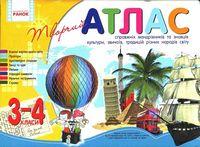 Атлас творчий 3-4 кл. для справжніх мандрівн.та знавців культури,звичаїв,традицій різних країн світу