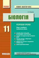 БІОЛОГІЯ  ПК  11 кл. НОВИЙ майстер-клас  (Укр) Рівні стандарту й академічний