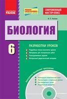 БИОЛОГИЯ П-К  6 кл. (РУС) Разработки уроков. Современный майстер-класс/ДИСК/НОВАЯ ПРОГРАММА