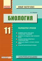 БИОЛОГИЯ П-К 11 кл. (РУС) НОВЫЙ мастер-класс. Уровни стандарта и академический