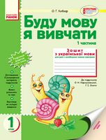 Буду мову я вивчати  1 кл. (Укр) до підр. Хорошковської /РОС.шк.(2 частини) НОВА ПРОГРАМА