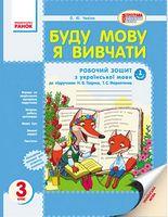 Буду мову я вивчати  3 кл. (Укр) до підр. Гавриш,Маркотенко /РОС.шк.(2 частини) НОВА ПРОГРАМА
