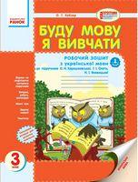 Буду мову я вивчати  3 кл. (Укр) до підр. Хорошковської /РОС.шк.(2 частини) НОВА ПРОГРАМА/БВ