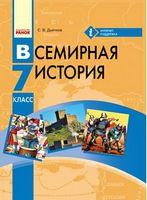 ВСЕМИРНАЯ ИСТОРИЯ Учебник 7 кл. (РУС) Дьячков С.В.