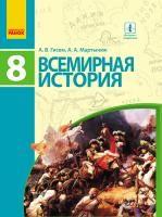 ВСЕМИРНАЯ ИСТОРИЯ Учебник 8 кл. (РУС) Гисем А.В., Мартынюк А.А.