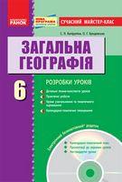 ГЕОГРАФІЯ П-К  6 кл. Сучасний майстер-клас +СК/НОВА ПРОГРАМА