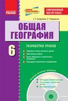ГЕОГРАФИЯ П-К  6 кл. (РУС) Современный майстер-класс + ДИСК/НОВА ПРОГРАМА