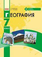 ГЕОГРАФИЯ Учебник 7 кл. (РУС) /Довгань Г.Д., Стадник А.Г.