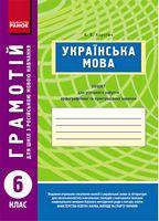 ГРАМОТІЙ: Українська мова 6 кл. для  РУС. шк. (Укр)