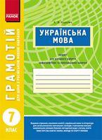 ГРАМОТІЙ: Українська мова 7 кл. для  РУС. шк. (Укр)