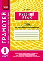 ГРАМОТЕЙ: Русский язык  9 кл. для  укр. шк./