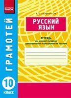 ГРАМОТЕЙ: Русский язык 10 кл.