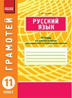 ГРАМОТЕЙ: Русский язык 11 кл.