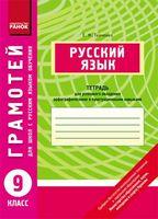 ГРАМОТЕЙ: Русский язык 9 кл. для  РУС. шк.
