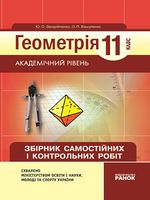 Геометрія ЗБ. САМ. І КОНТР. РОБІТ 11 кл. (Укр) Академічний рівень