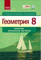 Геометрия КОНТРОЛЬ РЕЗУЛЬТАТОВ ОБУЧЕНИЯ 8 кл. (РУС) НОВАЯ ПРОГРАММА