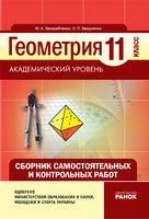 Геометрия СБ. САМ. И КОНТР. РАБОТ (Рус) 11 кл. Академический уровень