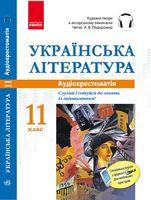 ДИСК  АУДІОхрестоматія Укр. література 11 кл.
