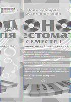 ДИСК  ФОНО хрестоматія 1 кл. ІІ семестр (2 диски)