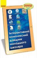 ДОВІДНИК інтерактивний комплексний молодшого школяра (Укр) ОНОВЛЕНА ПРОГРАМА