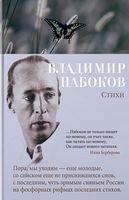 Стихи. Владимир Набоков