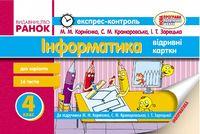 ЕК Інформатика  4 кл. до підр. Корнієнко М.М. та ін. (Укр) НОВА ПРОГРАМА