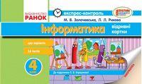 ЕК Інформатика  4 кл. до підр. Коршунової О.В. (Укр) НОВА ПРОГРАМА
