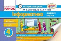 ЕК Інформатика  4 кл. до підр. Ломаковської Г.В. та ін. (Укр) НОВА ПРОГРАМА