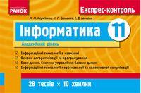 ЕК Інформатика 11 кл. (Укр)  Академічний рівень