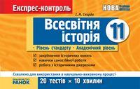 ЕК Всесвітня історія  11 кл. (Укр) НОВА 11-р.шк.