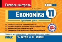 ЕК Економіка 11 кл. (Укр) Профільний рівень НОВА 11-р.шк.