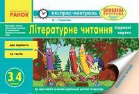 ЕК Літературне читання 3-4 кл. (Укр) ОНОВЛЕНА ПРОГРАМА