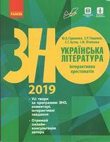 Українська література. Інтерактивна хрестоматія. Підготовка до ЗНО 2019