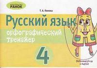 ЕК Орфограф. тренажер  4 кл. по русскому языку (РУС)