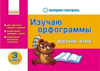 ЕК Русский язык   3 кл. Изучаю орфограммы (РУС)