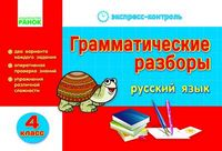 ЕК Русский язык   4 кл. Грамматические разборы (РУС)