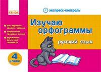 ЕК Русский язык   4 кл. Изучаю орфограммы (РУС)