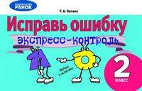 ЕК Русский язык  2 кл. (РУС) рус.шк ИСПРАВЬ ОШИБКУ