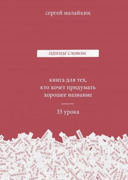 Одним словом. Книга для тех, кто хочет придумать хорошее название. 33 урока